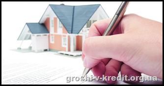 Споживчий кредит під заставу об'єктів нерухомості