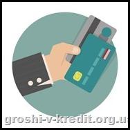 Як підвищити свої шанси на отримання кредиту?