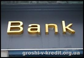 Кредити від НБУ і перевірки банків