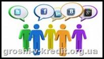 Банки можуть оцінювати позичальника через соціальні мережі.