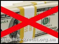 Валютні кредити, які варіанти їх погашення