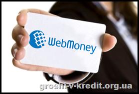 Кредит WebMoney з формальним атестатом