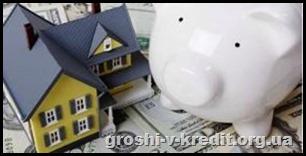 Ломбардний кредит під заставу нерухомості