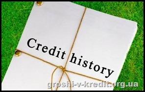 Кредитна історія: профілактика від поганої репутації