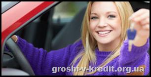 Який кредит вигідніше автокредит або споживчий