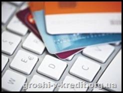 Все, що вам потрібно знати, перед тим, як оформити кредитну карту онлайн