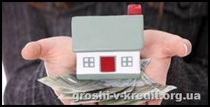 Найдешевший іпотечний кредит