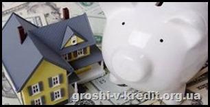 Де вигідніше взяти іпотечний кредит