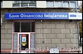 НБУ визнав неплатоспроможним банк Фінансова Ініціатива.
