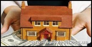 Іпотечний кредит під заставу наявного житла