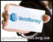 Що змінить легалізація системи WebMoney Transfer?