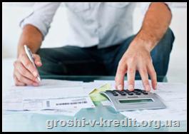 Отримання кредиту у приватної особи