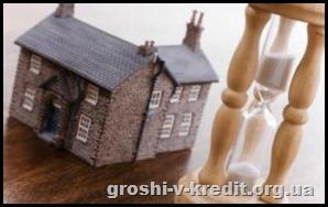 Умови дострокового погашення іпотеки