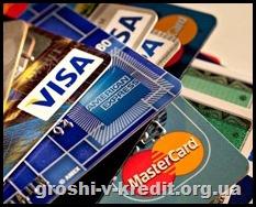 Вибираємо кредитну карту уникаючи помилок