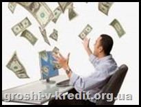 Позика з інтернету: чого очікувати від онлайн-кредиту.