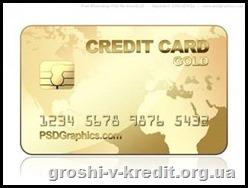 Як вибрати кредитну карту?