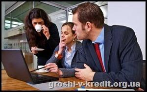 Допомога кредитного брокера при оформленні позики