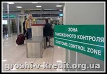 Як успішно пройти українську митницю?