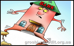 Як уберегтися від дефолту по іпотечному кредиту?