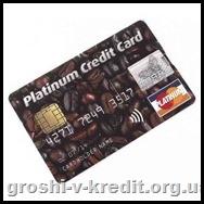 Деякі акції з пластикових карт від банків.
