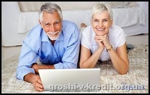 Іпотека пенсіонерам, безробітним і боржникам