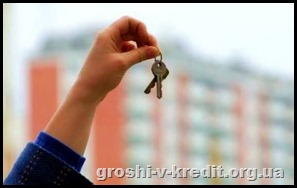 Як перестати боятися іпотеки?