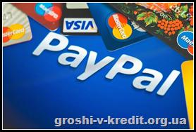 PayPal в Україні, які перспективи.