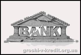 Банк Національні інвестиції відтепер неплатоспроможний.