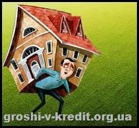 Способи зменшити ставку за іпотечним кредитом