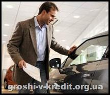 Автокредит під заставу автомобіля