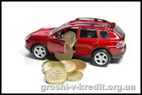 Способи отримання найдешевшого автокредиту