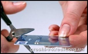 Як правильно закрити кредитну карту?