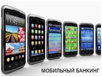 Мобільний банкінг в Україні, перспективи та реальність.