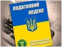 Компромісний варіант податкової реформи від Міністерства фінансів України