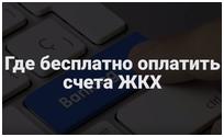 Де безкоштовно оплатити рахунки ЖКГ, які комісії стягують банки.