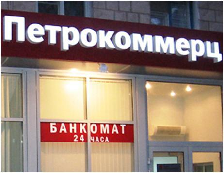Петрокоммерц скоро визнають неплатоспроможнім, введено тимчасову адміністрацію.