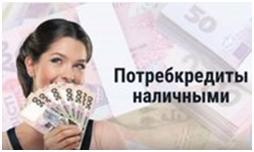 В якому банку найдешевші споживчі кредити готівкою (від 48,5% реальних річних).