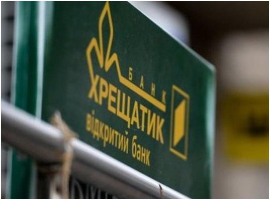 Банк «Хрещатик» визнано неплатоспроможним.