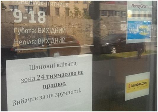 Банк «Михайлівський» програмний збій чи ще один банкрот.