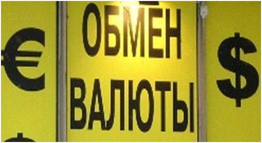 Що робити з валютою, ризики по євро і рубля посилюються.